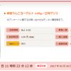 【100%還元】第4弾!朝食りんごヨーグルト 140g×5個 実質無料モニター募集中!