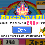 【ポイントインカム】今月も換金しました!換金額は43000円!
