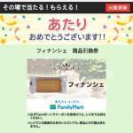 【当選】プチギフト ファミリーマート フィナンシェ 抽選10,000名