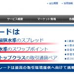 【1通貨単位から取引可能】SBI FXトレードをお得にはじめる方法!