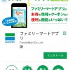 【ファミマアプリ】ファミリーマートアプリをダウンロードしてみた!