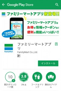 ファミリーマートアプリ (1)