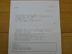 サイゼリア株主優待2016 (6)