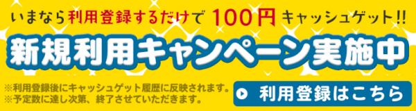 ドコモ口座キャッシュゲットモール キャンペーン