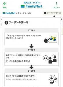 ファミリーマートアプリ (6)