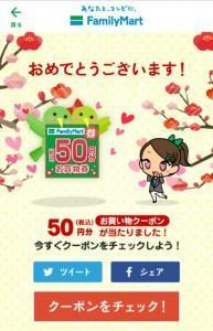 ファミマアプリ 早春キャンペーン (2)