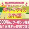 【ファミマアプリ】早春キャンペーン 鳴くよウグイス恋物語でお買物クーポンゲット!