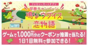 ファミマアプリ 早春キャンペーン1