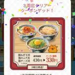 【吉野家アプリ】3周目到達で割引クーポンゲット!全国吉野家巡りの旅