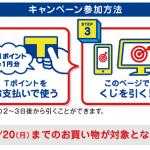 【Tポイント】ポイントバックくじ くじ引き権利は本日最終日!