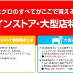 【経由可能に!!】ユニクロオンラインストア ポイントサイト経由が待望の再開!