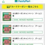 【ファミマアプリ】鳴くよウグイス恋物語 3回目の当選!