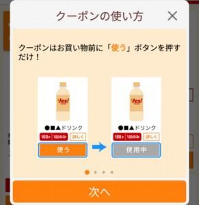 ヤオコーアプリ クーポン (1)