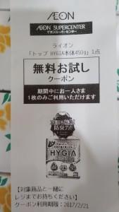 プレモノ HYGIA (1)