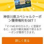 【ドコモ 歩いておトク】神奈川県トラベラーズパスポート獲得権利ゲット!