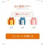 【ドコモ 歩いておトク】186日目  石川散策ツアーゴール! またかよ!全部ピンク箱!