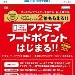 【ファミマアプリ】ファミマフードポイントはじまる!