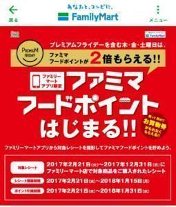 ファミマフードポイント (1)
