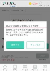 プリぽん初回ポイント交換 (7)