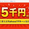 【Yahoo!ズバトク】ハズレなし Yahoo!マネー登録で最大5千円相当のYahoo!マネーが当たる!キャンペーン!
