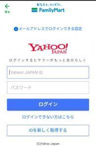 ファミリーマートアプリ (12)