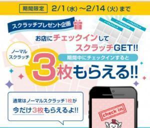 ココカラファインアプリ チェックイン3倍 (1)