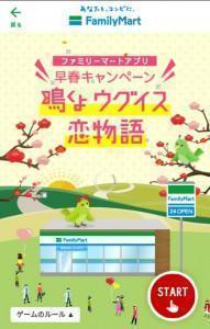 ファミマアプリ 早春キャンペーン (1)