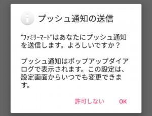 ファミリーマートアプリ (5)