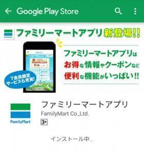 ファミリーマートアプリ (2)