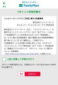 ファミリーマートアプリ (11)