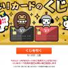 【Yahoo! JAPANカード】最大10,000ポイントが当たる!すごい!カードのくじ祭りのくじ引きをやってみた!