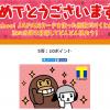 【Yahoo! JAPANカード】帰ってきた!すごい!カードのくじ祭りのくじ引きをやってみた!