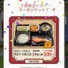 【吉野家アプリ】2周目到達で焼魚牛小鉢定食割引クーポンゲット!全国吉野家巡りの旅
