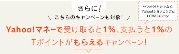 Yahoo!マネー 実質0円 (2)