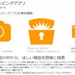 AmazonアプリのダウンロードでポイントGETする方法