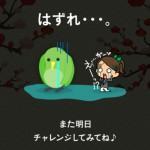 【ファミマアプリ】早春キャンペーンではずれ連発!鳴くよウグイス恋物語