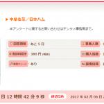 【100%還元】中華名菜 実質無料モニター募集中!