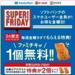 【ソフトバンク】3月スーパーフライデーはファミチキ1個無料!