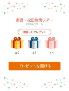 201702秦野・松田散策ツアー (1)