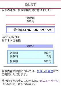 ドコモ口座受取り (6)