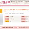 【100%還元】イトーヨーカドー限定 デリカdeサラダ 実質無料モニター募集中!