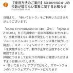 【ドコモ 歩いておトク】復旧方法!SO-04H/SO-01J 歩数が増えない不具合