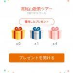 【ドコモ 歩いておトク】216日目 高尾山散策ツアーゴール!銀箱1個ゲット!