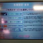 【イオンカードセレクト】WAONオートチャージの設定金額を変更してみた!