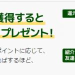 【げん玉】友達紹介で稼ぐコツ!