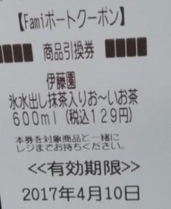 氷水出し抹茶入りお~いお茶600mlクーポン (1)