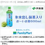 【その場で当たる!】 氷水出し抹茶入りお~いお茶600ml 当選!