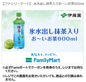 【ファミリーマート】 氷水出し抹茶入りお~いお茶600ml
