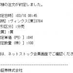 【立会外分売】ヴィンクス複数当選!