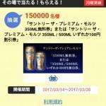 【当選!!】プチギフト ミニストップ サントリー ザ・プレミアム・モルツ 350ML無料券 抽選150,000名